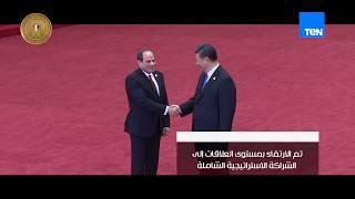 العلاقات المصرية الصينية.. شراكة من أجل البناء