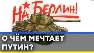 Российская армия готовится к оккупации Европы? - Секретный фронт