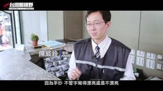 中天.台灣新視野 天鏡科技 - 智慧社區
