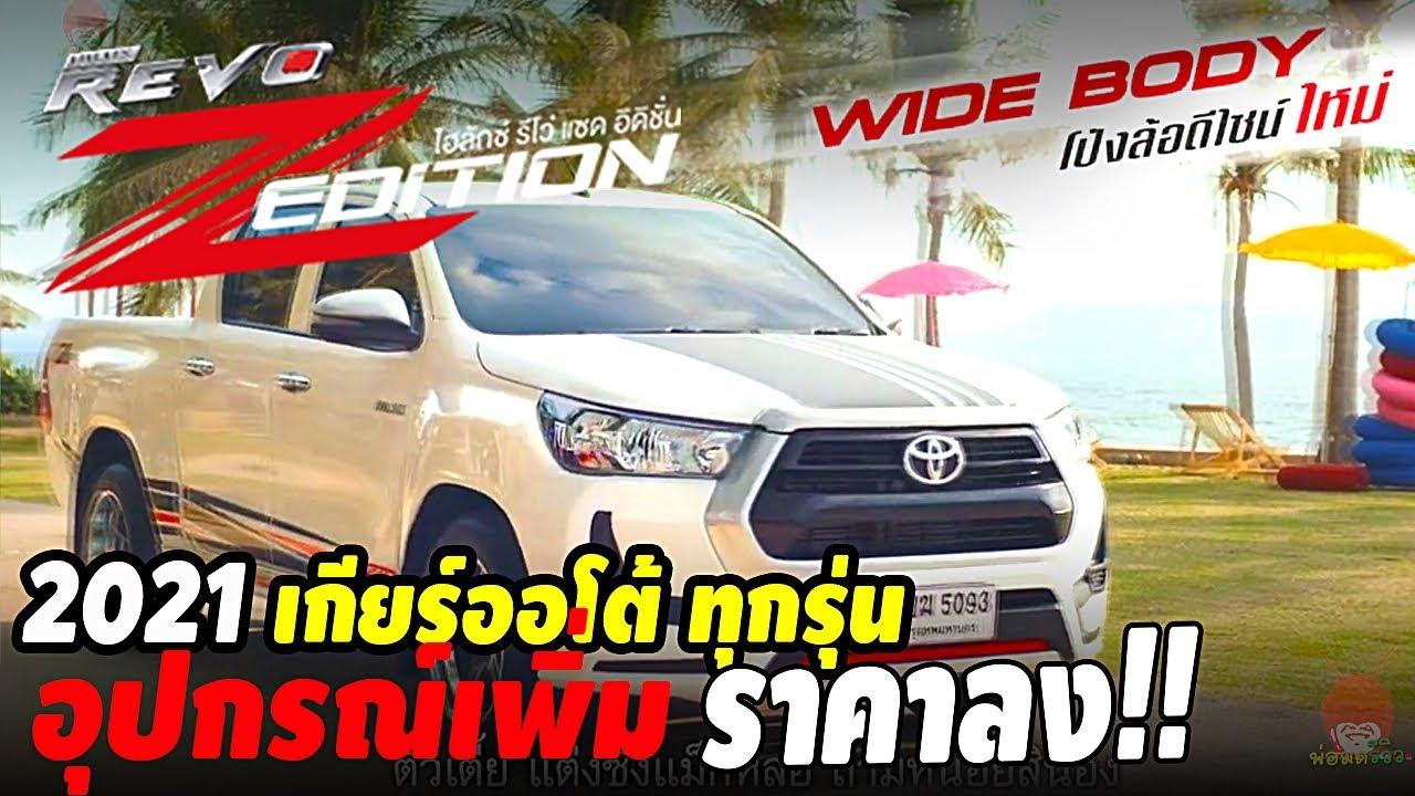 ปรับโฉมสู้ 2021 Toyota HILUX REVO Z EDITION ใหม่ Wide Body กระบะตัวเตี้ยแต่งซิ่งเพิ่มอุปกรณ์ ลดราคา