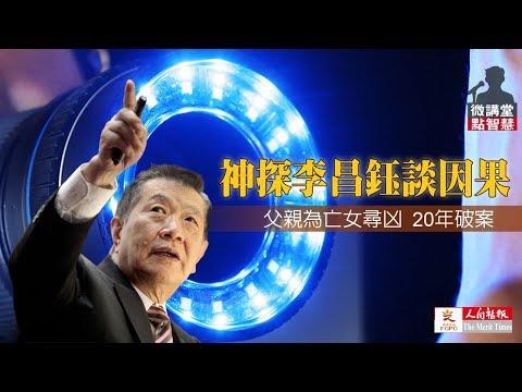 神探李昌鈺談因果