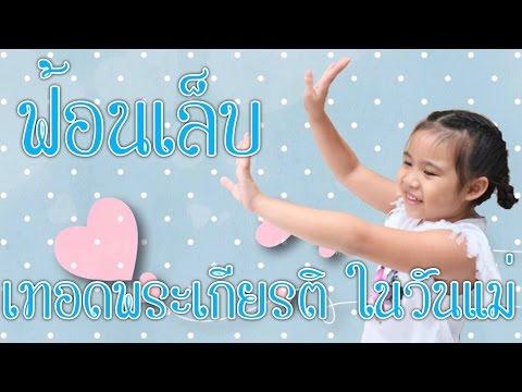 เด็กๆแต่งสวย รำสวย ฟ้อนเล็บ เพื่อสมเด็จพระราชินี traditional thai dancing