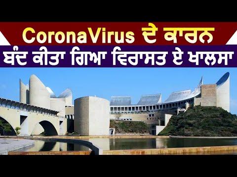 Corona virus के कारण बंद किया गया Virasat-E-Khalsa