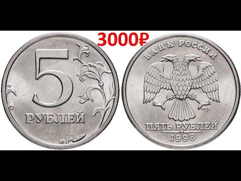 Реальная цена монеты 5 рублей 1998 года. СПМД, ММД. Разбор разновидностей и их стоимость.