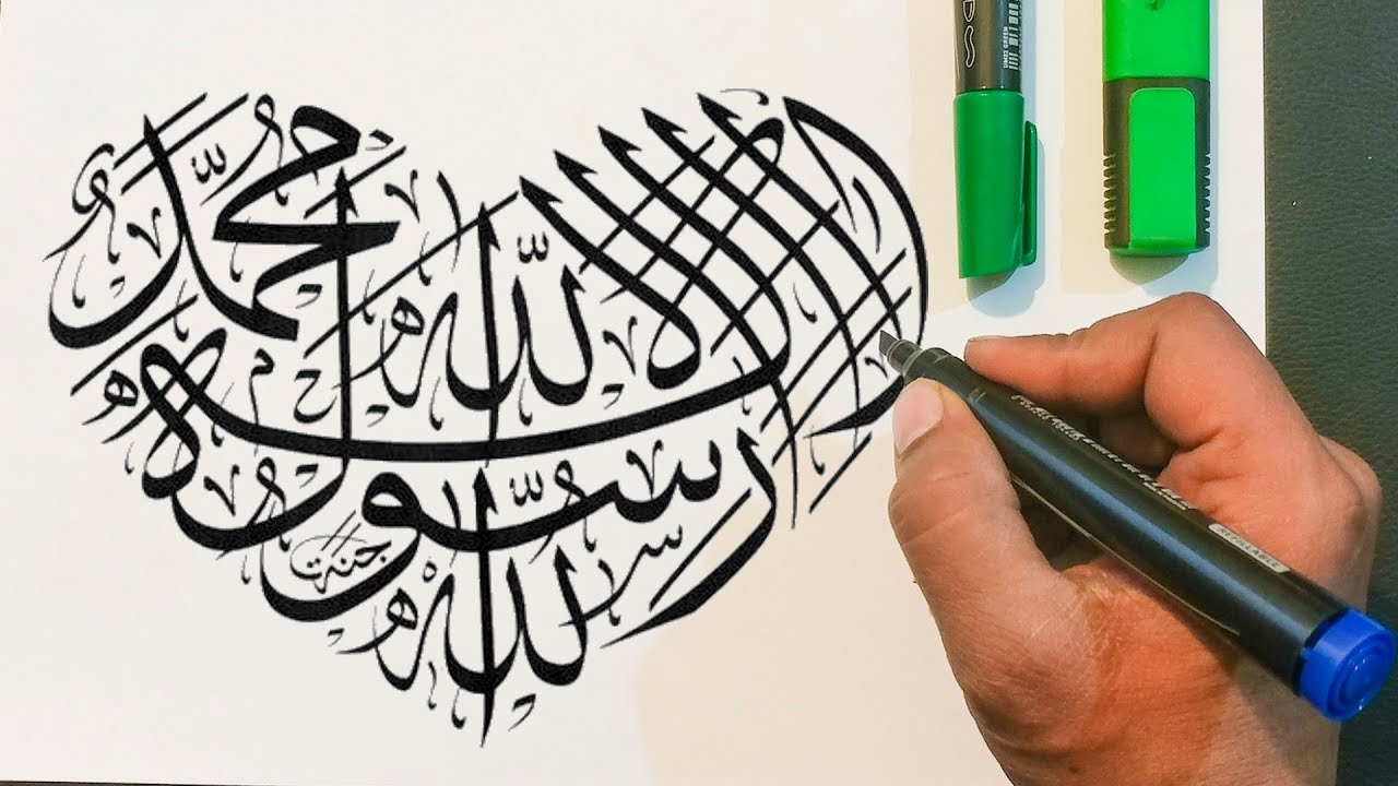 Arabic Calligraphy in a Heart Shape using the Cut Marker | Kalma Tayyeba  (Islamic Art)