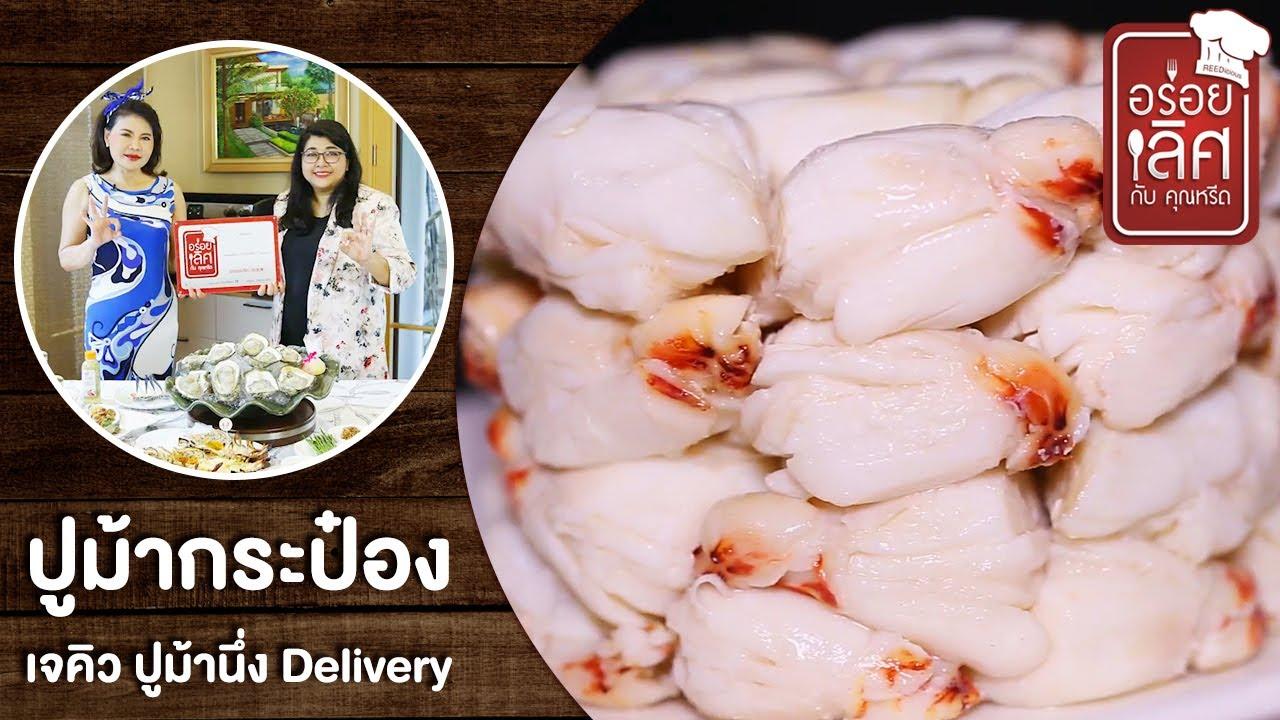 เจคิว ปูม้านึ่ง Delivery | อร่อยเลิศกับคุณหรีด | 16 มี.ค. 64