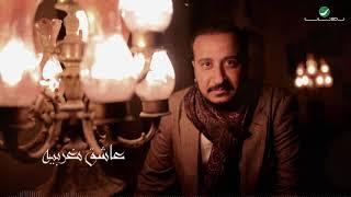 Mohammad Al Meshaal … Asheq Maghrebya - Remix | محمد المشعل … عاشق مغربية - ريمكس