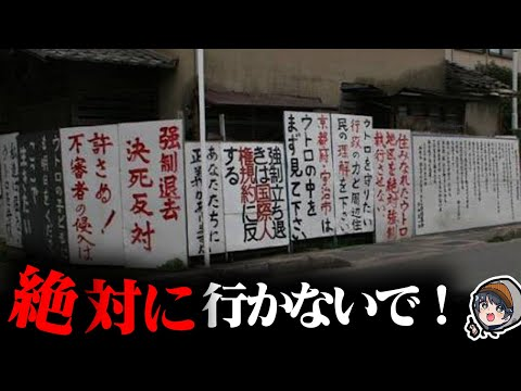 【危険】日本の絶対に行ってはいけない場所7選
