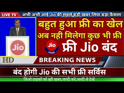 Jio FREEMIUM PLAN । Jio may Charge for Premium Content | Jio Offer