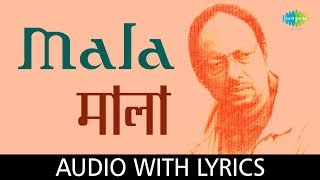 Mala with lyrics | Purono Guitar Modern Songs Anjan Dutt | Anjan Dutta