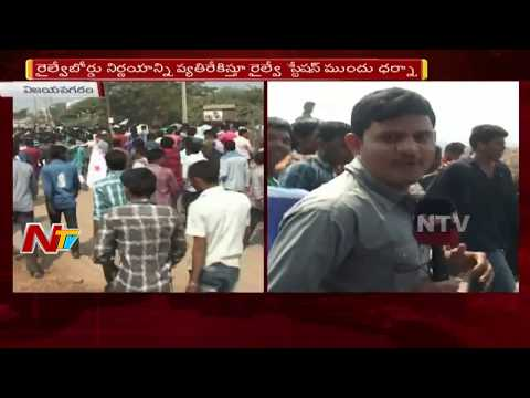 Students Protest Against Railway Group D Eligibility Criteria in Visakha & Vizianagaram|| NTV