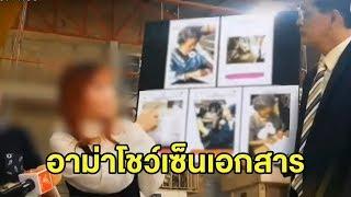 Download lagu ทีม 'อาม่าฮวย' งัดหลักฐานเด็ด ยันลูกสาวปลอมเอกสาร ชี้เงินเดือน 2 หมื่น แต่มีเงินเข้า 3 ร้อยล้าน!