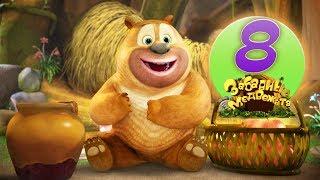 Медведи Соседи в детстве - Забавные медвежата - 8 Серия - Классные Мультфильмы
