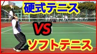 【ソフトテニスVS硬式テニス】シングルスやってみた(SOFT TENNIS VS TENNIS)