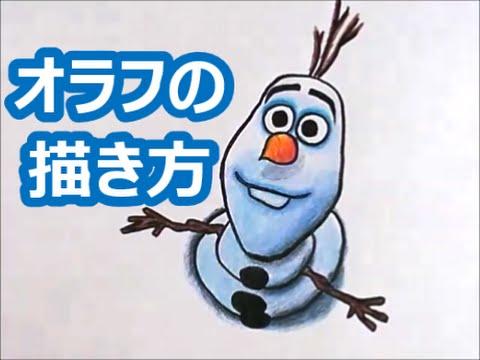 簡単オラフの描き方 上向きオラフ編 Drawing Olaf Youtube