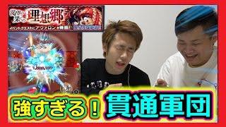 【モンスト】初実況!爆絶アヴァロンをまさかの貫通パーティーでぶっ倒す!!!