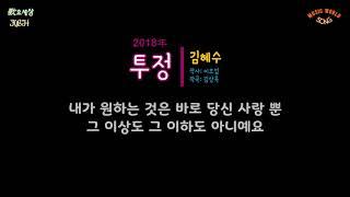 {가요세상} 김혜수 - 투정 (2018年) [작사:이호…