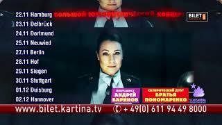 Смотреть Юмористическое шоу: Андрей Баринов и братья Пономаренко в Германии! онлайн