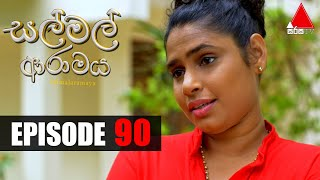 සල් මල් ආරාමය | Sal Mal Aramaya | Episode 90 | Sirasa TV Thumbnail