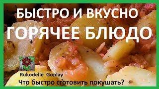 Быстрое горячее блюдо за 100 рублей