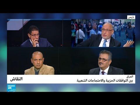 العراق: بين التوافقات الحزبية والاحتجاجات الشعبية  - 11:01-2019 / 11 / 13
