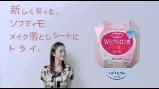 上戸彩 TVCM コーセーソフティモ「お風呂でするりん」「シートにトライ...
