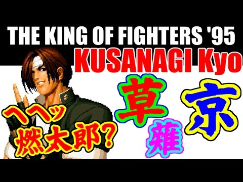[1/2] KUSANAGI Kyo - THE KING OF FIGHTERS '95(PS)
