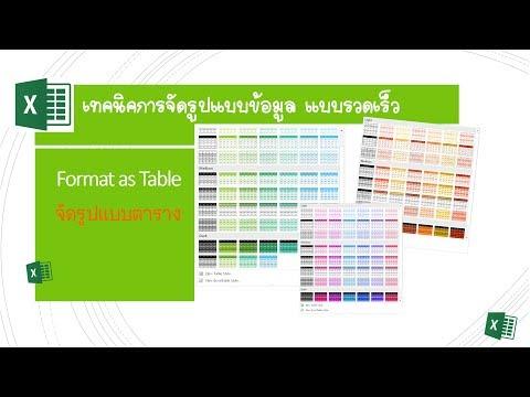 Excel 2016 : จัดรูปแบบเซลล์ ง่ายและเร็ว ด้วย Format as Table