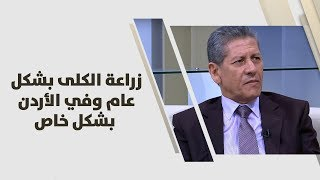 د. نبيل العكش وغدير الخشمان - زراعة الكلى بشكل عام وفي الأردن بشكل خاص