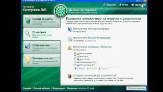 Импорт/Экспорт параметров, самозащита в KAV 2010 (5/49)