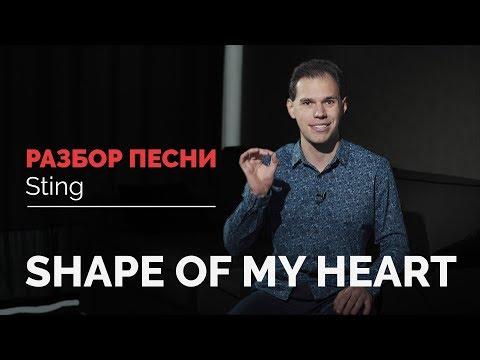 Shape Of My Heart. Перевод песни Sting. Иван Бобров. Английский для ТОПов
