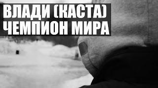 Клип Влади (Каста) - Чемпион мира