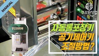 자동롤포장기 공기제어기 조절방법 | 건강원기계 이야기 …