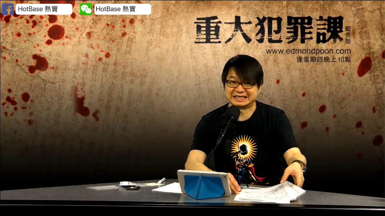 名古屋柏青哥店主夫婦殺害事件〈重大犯罪課〉 2018-10-11 主持:藍秀朗 - YouTube