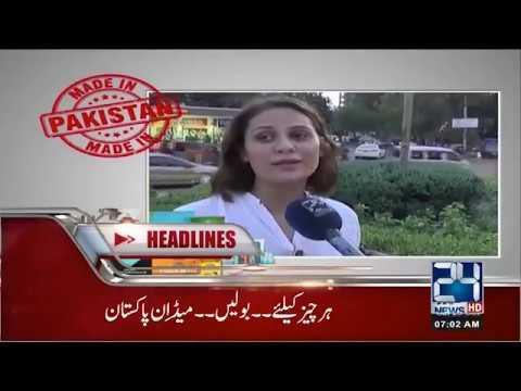 News Headlines   7:00 AM   20 Oct 2018   24 News HD
