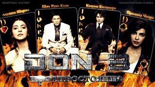 трейлер DON 3 Противостояние Trailer DON 3 Counteraction