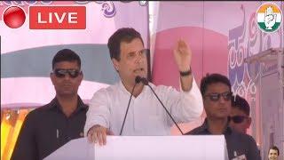 Rahul Gandhi Live : Rahul Gandhi Outstanding Speech In Kalaburagi Public Meeting Karnataka