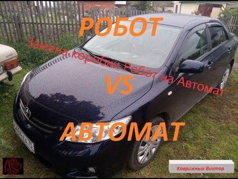 Toyota Corola - Замена Робота на Автомат (#1)