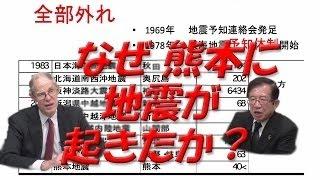 なぜ、熊本に地震が起こったのか?武田邦彦,ロバート・ゲラー博士警鐘!地震の予知をすることは、防災の役に立ったのか?