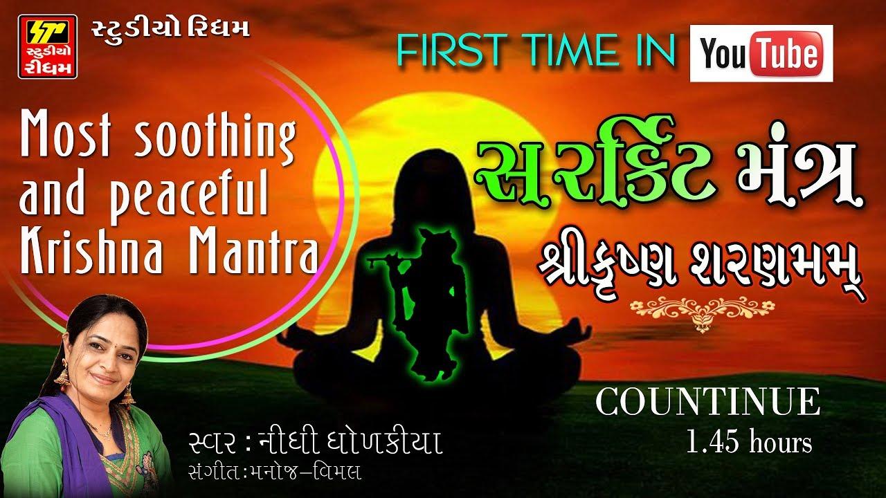 Download Shri Krishna Sharanam Mamah (Dhun)   Non Stop Krishna Mantra Dhun   Nidhi Dholkiya   RDC Gujarati