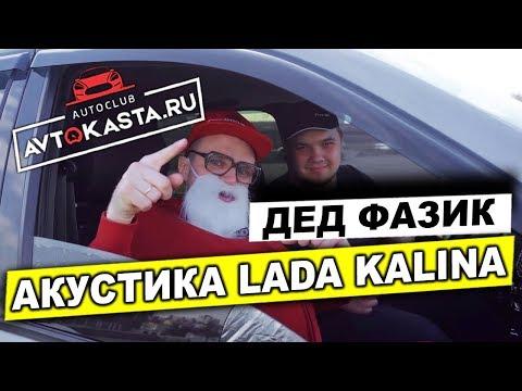 АВТОЗВУК в Lada Kalina универсал Обзор Акустики от Деда Фазика!