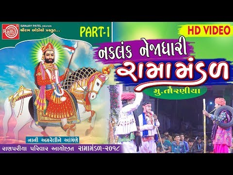 Ramamandal 2018 ||Toraniya Naklank Nejadhari Ramamandal- Nani Amreli ||Part-1 ||Full HD Video