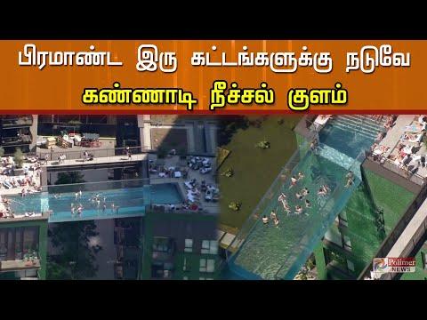 World's highest swimming pool   Glass Swimming pool