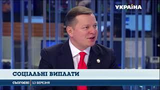 Олег Ляшко прокоментував субсидії готівкою, соцвиплати і зростання тарифів