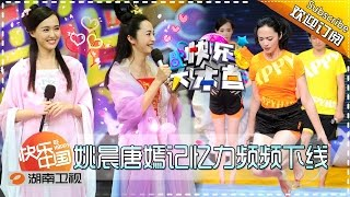 《快乐大本营》20150926期: 姚晨唐嫣记忆力频频下线 Happy Camp: Yao Chen Tiffany Tang Have Short Memories【湖南卫视官方版1080P】