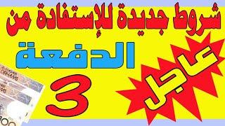 رسميا شروط جديدة للإستفادة من الدفعة التالثة ديال الدعم تضامن و الراميد tadamon et ramid