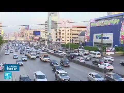 لبنان: تفاقم أزمة المحروقات والنقل  - نشر قبل 3 ساعة