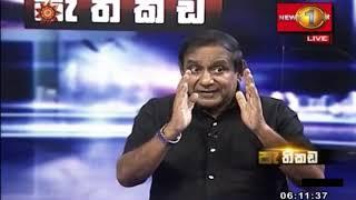 Pathikada Sirasa Tv with Bandula jayasekara 8th of April 2019 DIG Nimal Leuke Thumbnail