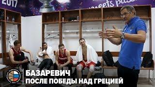 Базаревич - после победы над сборной Греции