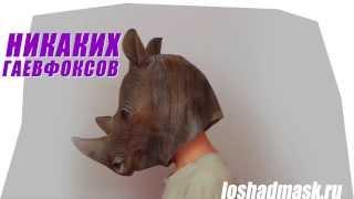 Купить маску носорога(, 2014-02-14T10:43:20.000Z)